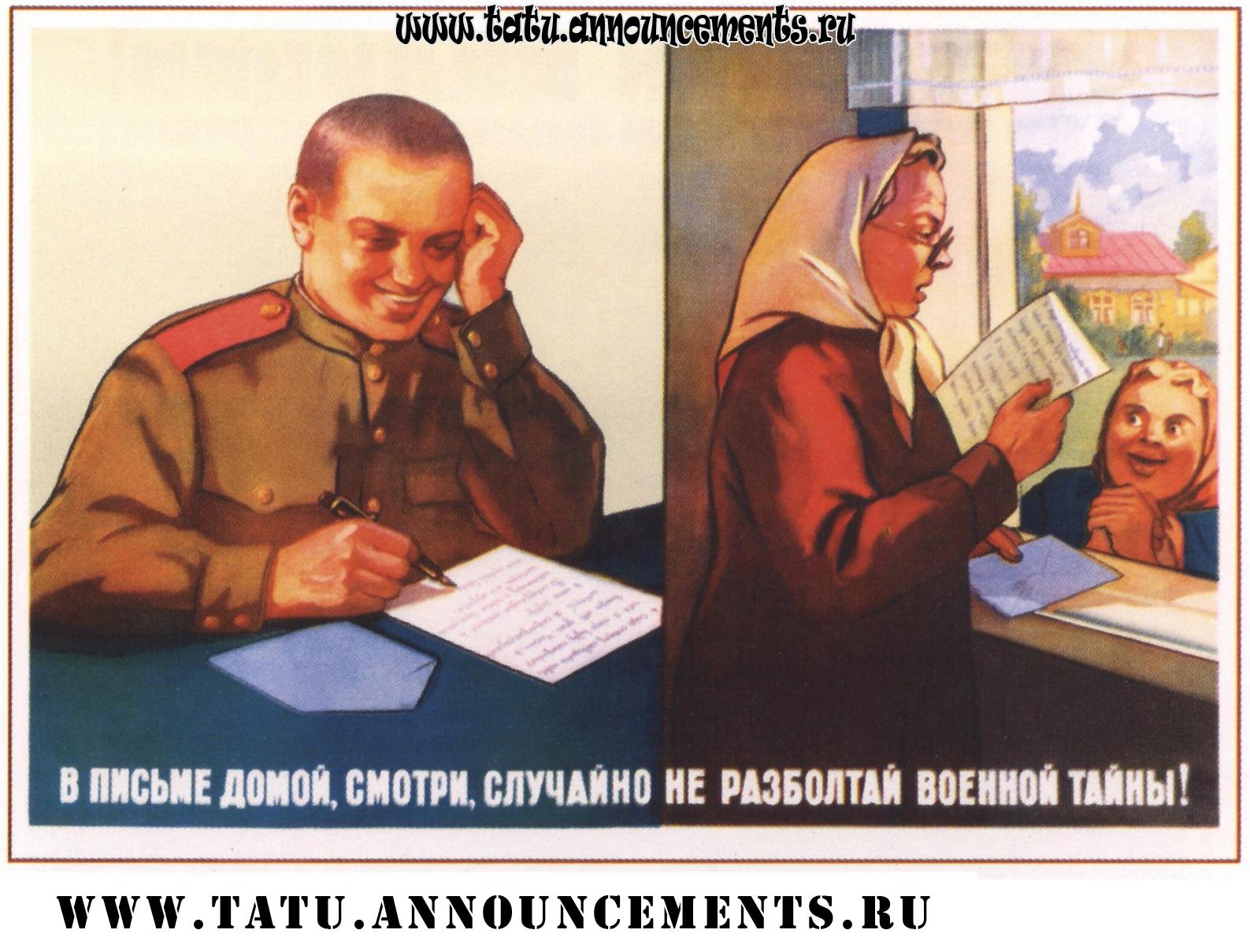 картинки советские плакаты смешные