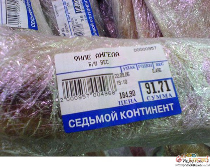 Нелепые надписи, вывески vakakat.ru/aaa - приколы, юмор, эротика и